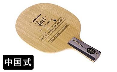 【Z-161】ヤサカ製卓球ラケット 馬琳カーボン(中国式)