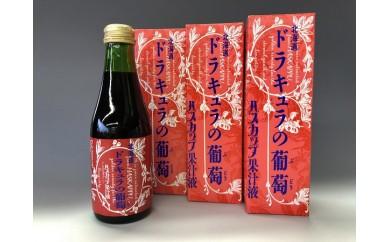 108 セットF(ドラキュラの葡萄果汁液4本セット)