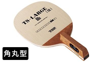 【Z-103】TSP製卓球ラケット TSラージSR(角丸型)
