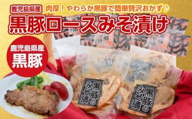 27-03 鹿児島県産黒豚ロースみそ漬け