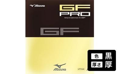 【Z-119】ミズノ製卓球ラバー GF PRO(色:黒、厚さ:厚)