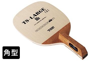 【Z-102】TSP製卓球ラケット TSラージS(角型)