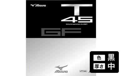 【Z-124】ミズノ製卓球ラバー GFT45(色:黒、厚さ:中)