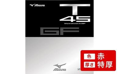 【Z-123】ミズノ製卓球ラバー GFT45(色:赤、厚さ:特厚)