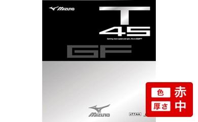 【Z-121】ミズノ製卓球ラバー GFT45(色:赤、厚さ:中)