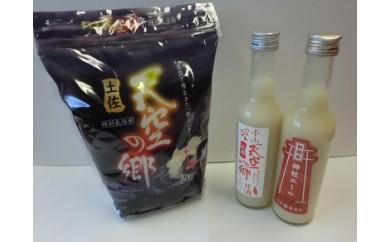 42 高知県本山町 土佐天空の郷(2kg)・神社エール・甘酒セット