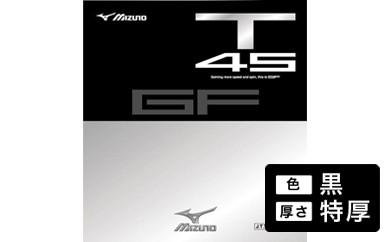 【Z-126】ミズノ製卓球ラバー GFT45(色:黒、厚さ:特厚)