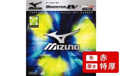 【Z-135】ミズノ製卓球ラバー ブースターEV(色:赤、厚さ:特厚)