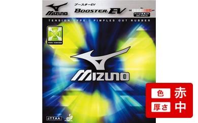 【Z-133】ミズノ製卓球ラバー ブースターEV(色:赤、厚さ:中)