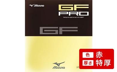 【Z-118】ミズノ製卓球ラバー GF PRO(色:赤、厚さ:特厚)