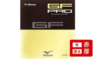 【Z-117】ミズノ製卓球ラバー GF PRO(色:赤、厚さ:厚)