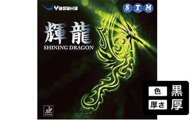 【Z-150】ヤサカ製卓球ラバー 輝龍(色:黒、厚さ:厚)
