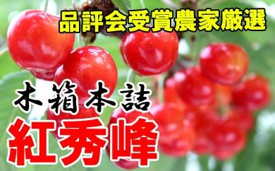 【先行予約】平成30年産木箱本詰さくらんぼ(紅秀峰)1kg