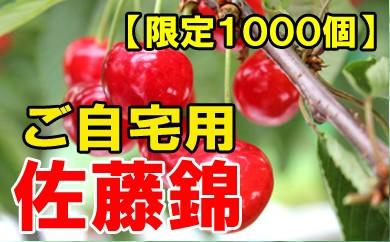 平成30年産さくらんぼ佐藤錦(ご自宅用)1kg
