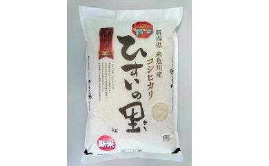 【A‐50】【H30新米!】糸魚川市長認定米 ひすいの里プレミアム 精米4kg