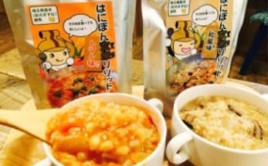 [№5535-0043]はにぽん玄米リゾット 2種4パックセット