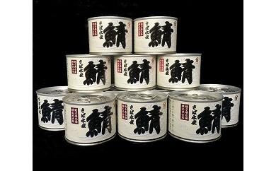 神栖の缶詰工場で作りました!旬のイイさば使ってます!さば水煮12缶セット