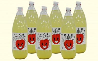 30-A41 えっちゃんの「ふじ」リンゴジュース