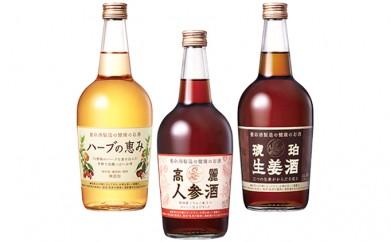 [№5659-0441]健康のお酒3種セット