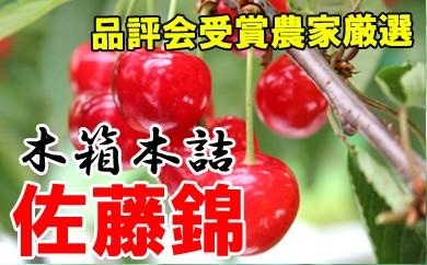 【先行予約】平成30年産木箱本詰さくらんぼ(佐藤錦)1kg