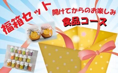 34-2 益田清風高校プレゼンツ!ゆあみ屋イチオシ商品!選べる福箱セット!!「食品コース」