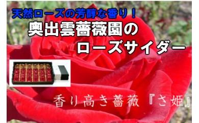A026 奥出雲薔薇園のローズサイダーセット(6本)