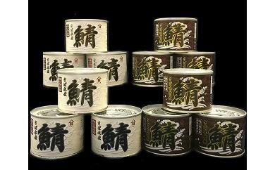 神栖の缶詰工場で作りました!さば水煮・みそ煮12缶セット