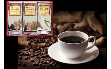 73 掛川のお茶屋さん「自家焙煎コーヒー」200g×3袋 ギフト箱入
