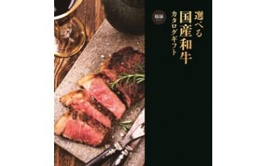 選べる国産和牛カタログギフト福禄(ふくろく)コース