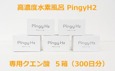 【33022】PingyH2専用クエン酸5箱300日分*水素風呂入浴器