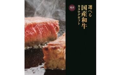 選べる国産和牛カタログギフト延壽(えんじゅ)コース