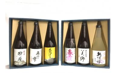 D-9 美郷満喫日本酒セット①(720ml:6本入り)