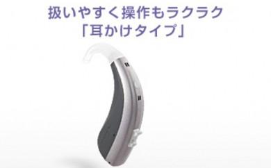 [№5933-0058]パナソニック製補聴器購入引換券【オーダーメイド・耳かけ型】