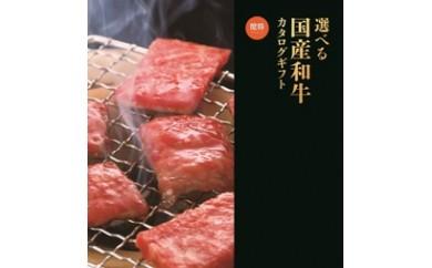 選べる国産和牛カタログギフト健勝(けんしょう)コース