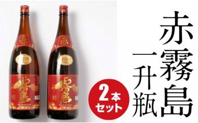 B-160-01 霧島酒造<プレミアムな焼酎 一升瓶 2本セット(赤霧島)>【5,000pt】