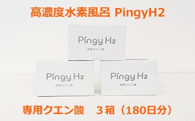 【25016】PingyH2専用クエン酸3箱180日分*高濃度水素風呂