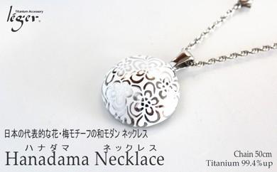 【04-006】leger(レジエ)純チタンネックレス花玉(ハナダマ)平:大・白