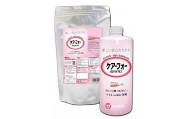 消臭除菌剤 ケア・フォー ノロバリアプラス 1kg