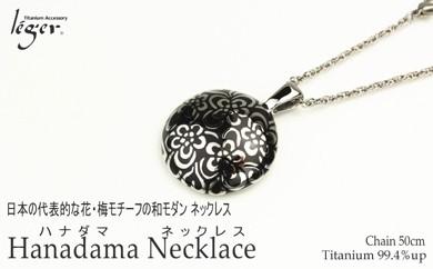 【04-007】leger(レジエ)純チタンネックレス花玉(ハナダマ)平:大・黒