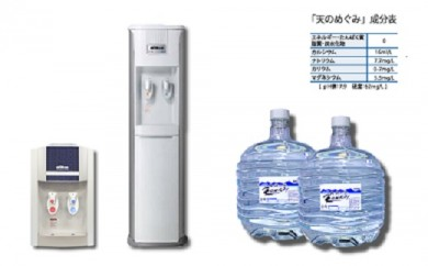 F【425-192】 ウオーターサーバー&天然水「天のめぐみ」12ℓ 4本