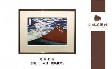 葛飾北斎「富嶽三十六景 凱風快晴」(版画・額装)