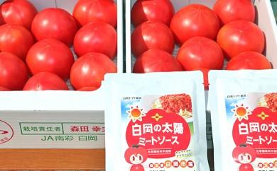 [№5672-0166]甘熟トマト『白岡の太陽』2キロ×2箱ご当地ミートソース4食付き