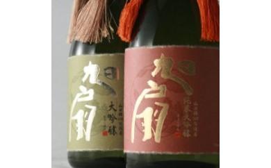 AZ05 最高級大吟醸旭扇&純米大吟醸旭扇720ml×2本【16p】