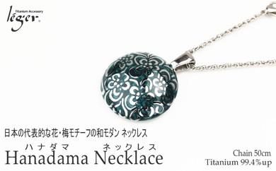 【04-008】leger(レジエ)純チタンネックレス花玉(ハナダマ)平:大・緑