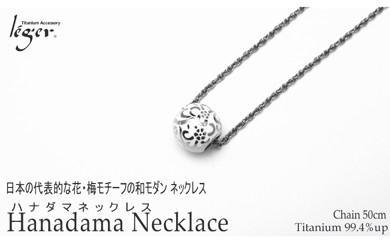 【03-014】leger(レジエ) 純チタンネックレス 花玉(ハナダマ)・白