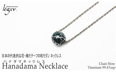 【03-015】leger(レジエ) 純チタンネックレス 花玉(ハナダマ)・緑