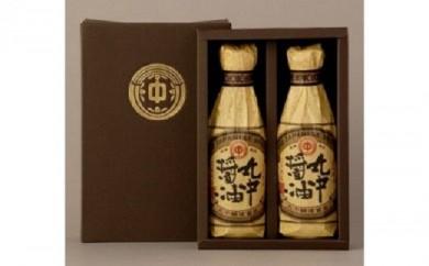 A【425-201】 丸中醤油 二本箱  丸中醸造醤油300ml 2本