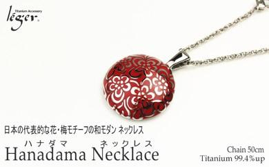 【04-009】leger(レジエ)純チタンネックレス花玉(ハナダマ)平:大・赤