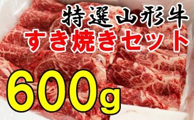 特選山形牛すき焼きセット 600g