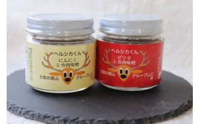 シカ肉味噌(3個)【土佐の里山グループLLC】